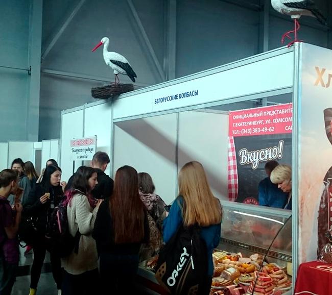 Селена Участие в выставке Екатеринбург - Экспо Беловежский гостинец
