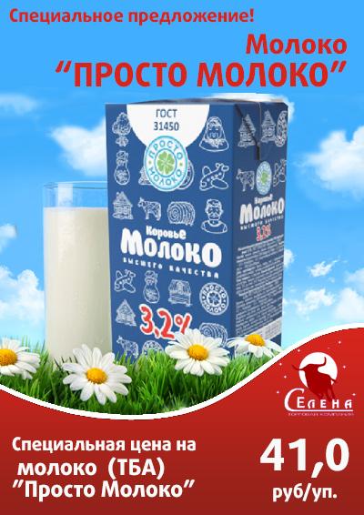 Молоко Просто Молоко